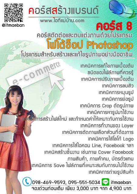 คอร์สสอนการตลาดออนไลน์,ขายของออนไลน์,ไอทีแม่บ้าน,ครูเจ,วิทยากร,seo,SEO,สอนการตลาดออนไลน์,คอร์สอบรม,สัมมนา