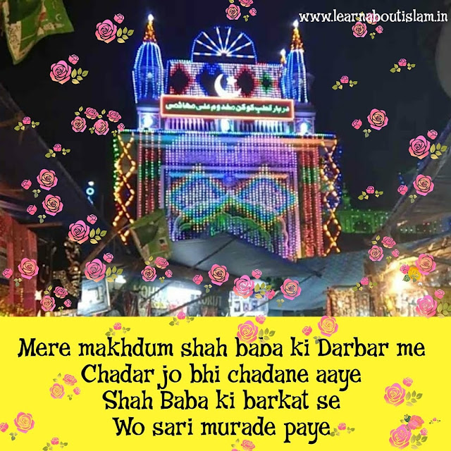 Collections of Hazrat Makhdoom Shah Baba Urs Mubarak Messages, Quotes with Pictures