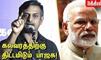 Thirumurugan Gandhi speech | 10% Reservation | Narendra Modi | BJP