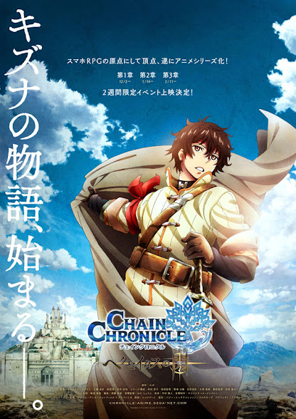 Chain-Chronicle.jpg