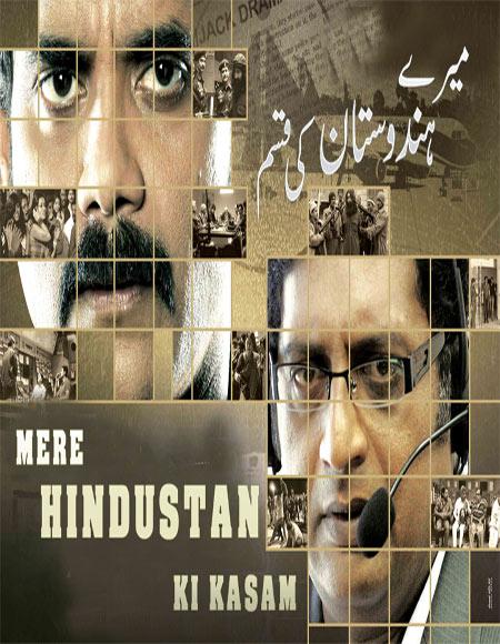 Poster Of Mere Hindustan Ki Kasam (2011) Full Movie Hindi Dubbed Free Download Watch Online At worldfree4u.com