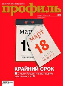 Читать онлайн журнал<br>Профиль (№10 2018)<br>или скачать журнал бесплатно