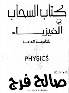 حمل شرح و منهج مادة الفيزياء كاملا الثالث الثانوى للعام الدراسى  physics
