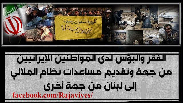 الفقر والبؤس لدى المواطنين الإيرانيين من جهة وتقديم مساعدات نظام الملالي إلى لبنان من جهة أخرى