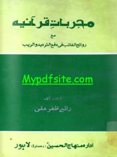 Mujarbat e Quraniya