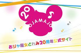 """Anime: La película de Ojamajo Doremi """"Majo Minarai o Sagashite"""" contará con el staff original"""