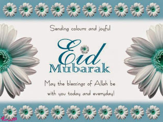 Eid Mubarak HD Gift Card 2017