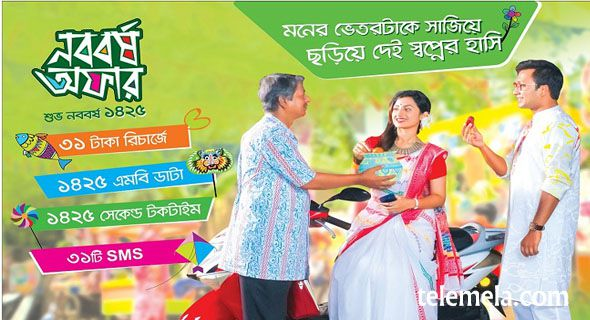 teletalk pohela boishakh offer