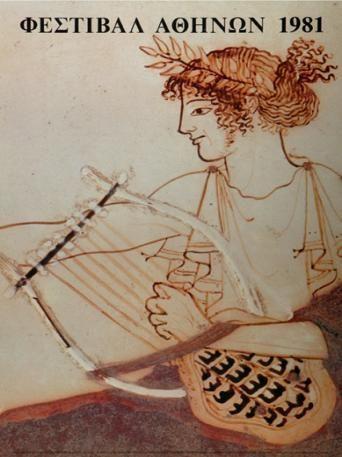 Athens & Epidaurus Festival 1980s