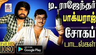 TRajendar Bhagyaraj Sad Songs | Music Box
