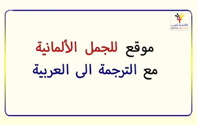 موقع رائع جدا للبحث عن جمل  باللغة الألمانية مع الترجمة الى العربية