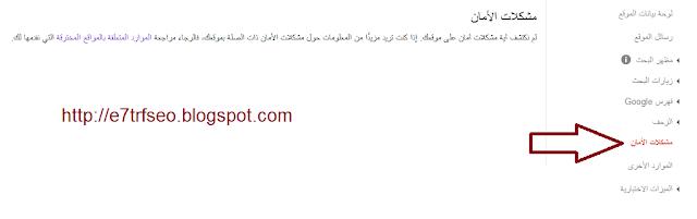 اداة مشكلات الامان تضعها جوجل فى ادوات مشرفى المواقع
