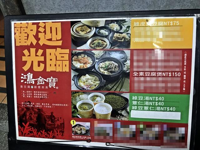 鴻金寶臭豆腐菜單