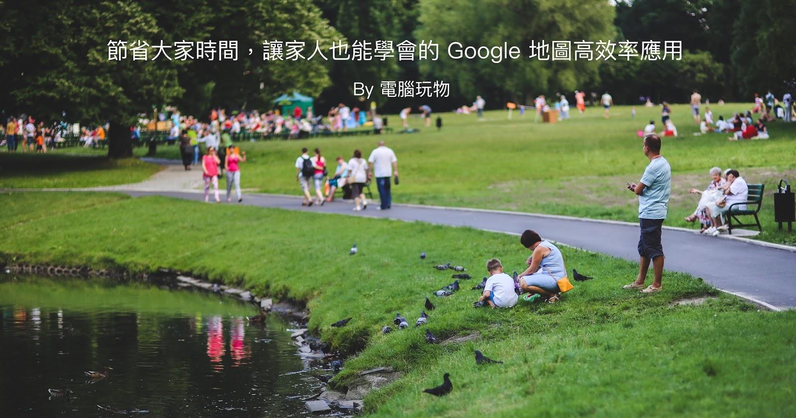 讓家人都能快速學會的 Google 地圖家族旅行應用懶人包分享
