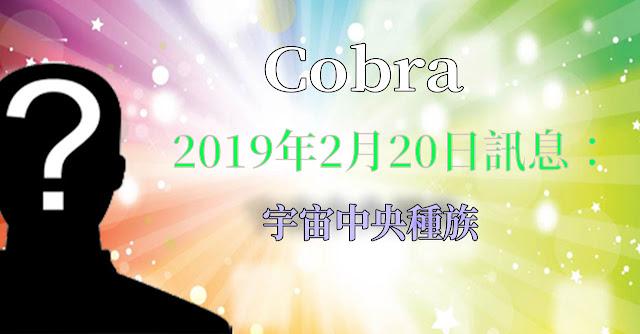 [揭密者][柯博拉Cobra] 2019年2月20日訊息:宇宙中央種族