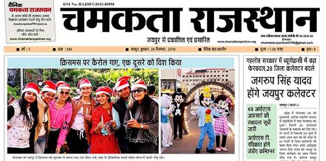 दैनिक चमकता राजस्थान 26 दिसंबर 2018 ई-न्यूज़ पेपर