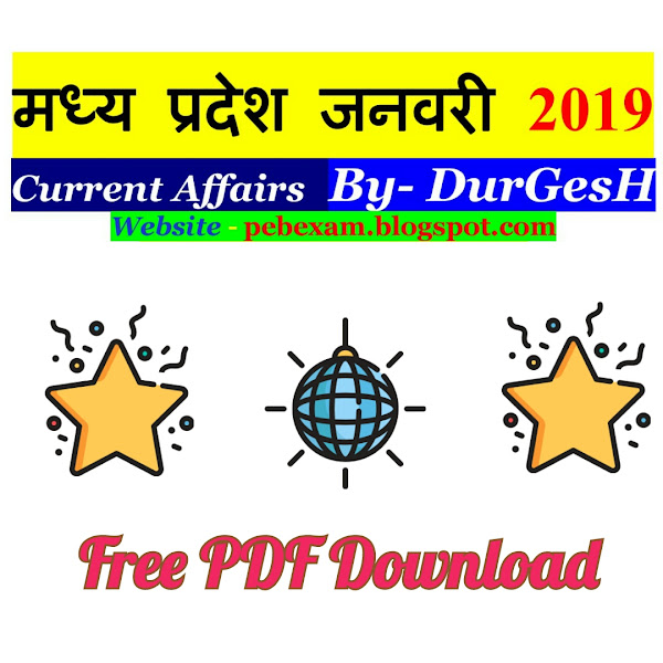 mp current affairs 2018 in hindi pdf download