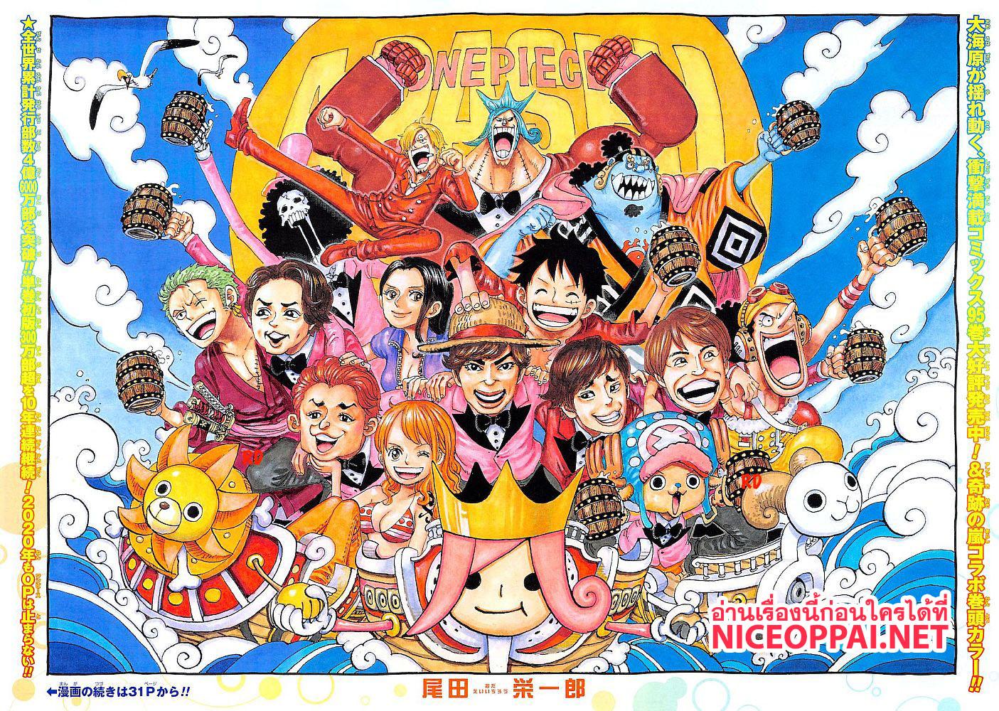 อ่านการ์ตูน One Piece ตอนที่ 967 หน้าที่ 1