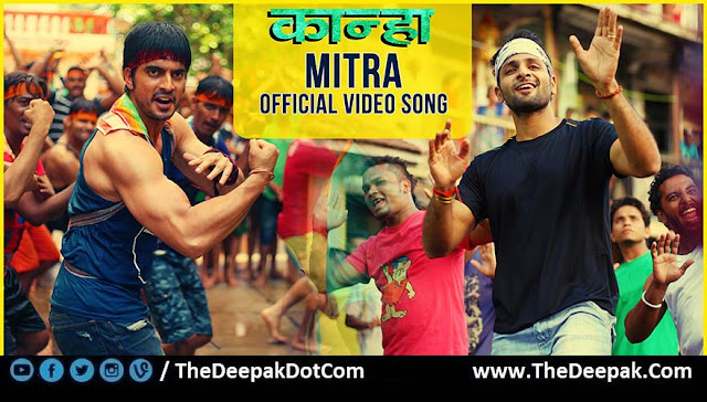 Mitra Full Video Song - Kanha Marathi Movie