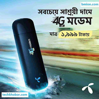 Grameenphone-GP-4G-Modem-Offer-1999Tk-Free-4GB-4G-Data