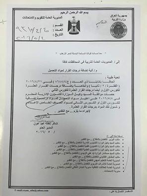 وزارة التربية تشمل الطلبة المحملين بقرار (العشر درجات)،