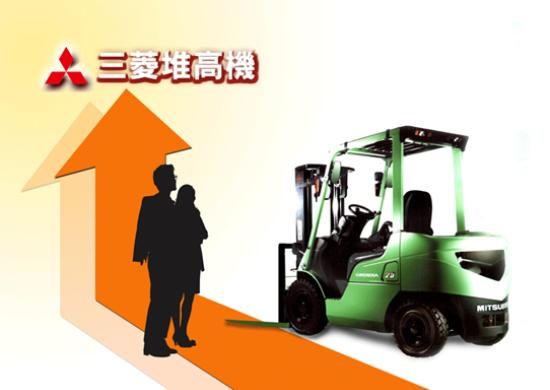 三菱堆高機的新機租賃方案,品質穩定、重視保養。