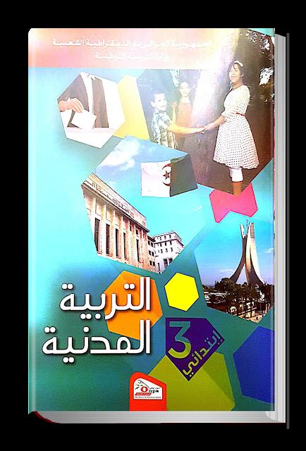 كتاب التربية المدنية للسنة الثالثة ابتدائي الجيل الثاني pdf