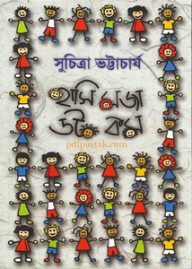 Hasi Moja Dot Com by Suchitra Bhattacharya ebook