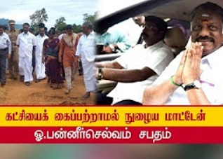 Reason behind ops didnt enter into admk theni district