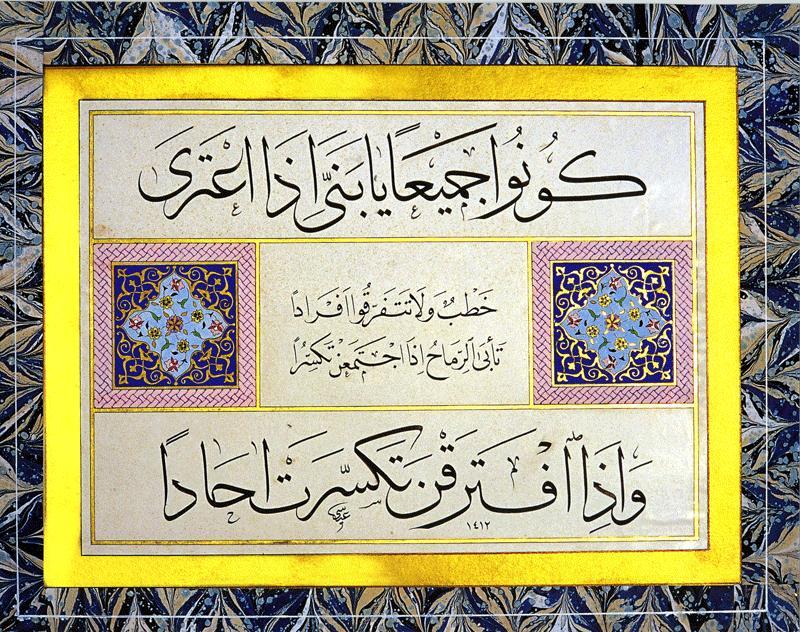 Contoh Kaligrafi Khat Naskhi Surat Al Falaq Brad Erva Doce Info
