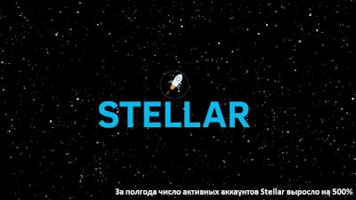 За полгода число активных аккаунтов Stellar выросло на 500%