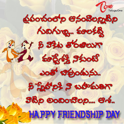 Happy Friendship Day Images for Whatsapp in Telugu