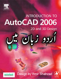 "Auto Cad 2006 in Urdu "" Pdf Book Full Course Free in Urdu Auto Cad tutorial book pdf in Urdu"
