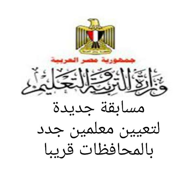 اعلان مسابقة وزارة التربية والتعليم تعيين معلمين جدد نوفمبر 2017