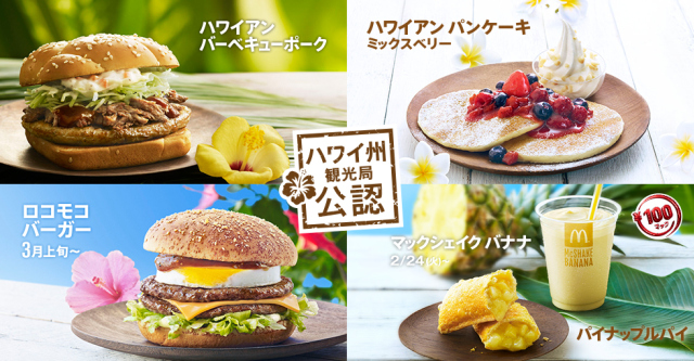 McDonald's Japan Offers New Hawaiian Menu Including Loco