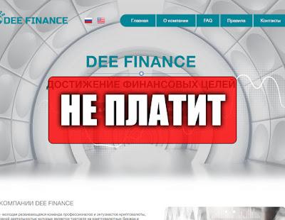 Скриншоты выплат с хайпа dee-finance.com