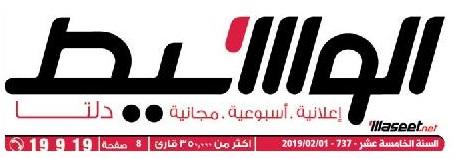 جريدة وسيط الدلتا عدد الجمعة 1 فبراير 2019 م