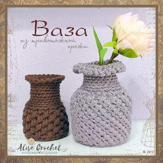 ваза вязаная крючком из трикотажной пряжи