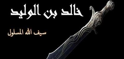 من هو خالد ابن الوليد