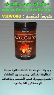 بودرة الكاكاو والكركدية لتقوية القلب من اي هيرب Madre Labs, CocoCardio, 7.93 oz (225 g)