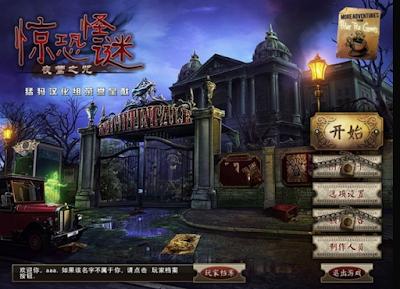 驚恐怪謎:夜鶯之咒中文版(Macabre Mysteries),豐富的冒險解謎!