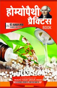 Medical Books (Hindi) मेडिकल पुस्तके (हिंदी