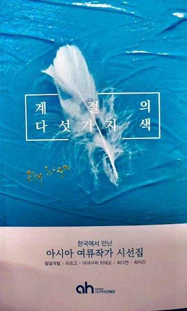 ျမန္မာကဗ်ာပါ၀င္တဲ့ အာရွယ္ၾကယ္ငါးပြင့္ (အေရာင္၅မ်ဴိးရွိေသာရာသီ) ကိုရီးယားကဗ်ာစာအုပ္
