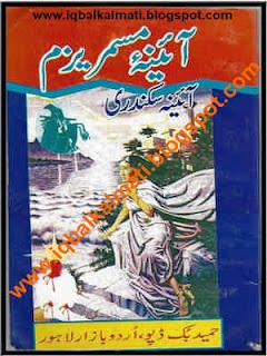Aina e Mesmerism Course Book by Siraj Uddin Qadri PDF