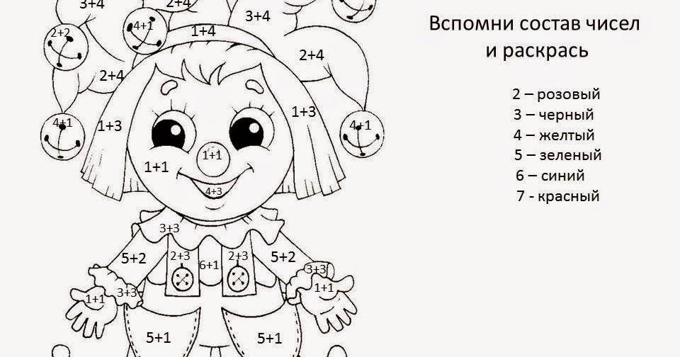 Жизнь замечательных детей: Математическая раскраска ...