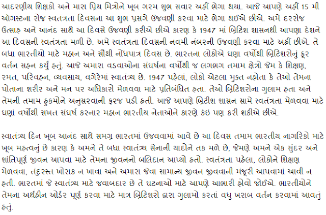 15 August Gujarati Speech