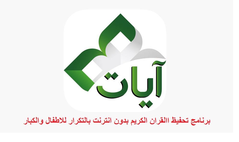تحميل برنامج تحفيظ االقران الكريم بدون انترنت بالتكرار للاطفال والكبار