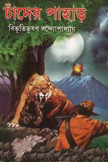 Chander Pahar by Bibhutibhushan Bandopadhyay