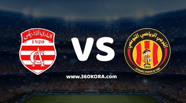 مشاهدة مباراة الترجي التونسي والنادي الإفريقي بث مباشر