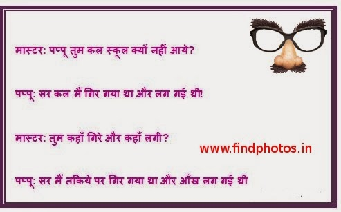 hindi joke photo